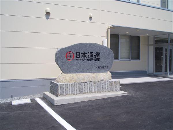 (010)日本通運看板