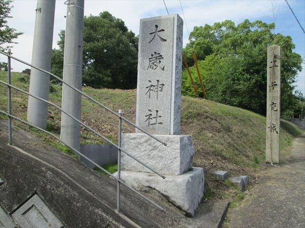 (014)大歳神社標柱